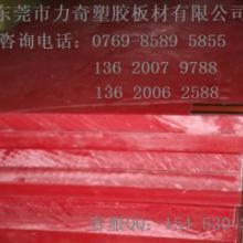 供应红色冲床胶板/下料板/PP胶板/手工切割垫板/东莞优质生产厂家批发