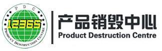 上海产品报废产品销毁中心