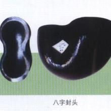 供应8字封头八字封头高压封头对焊封头图片