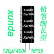 120uf400v卧式铝电解电容节能led灯细长铅笔型1635