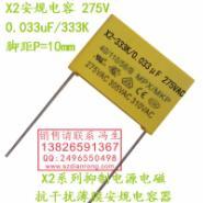 供应X2安规电容333k275v脚距10黄色方形塑壳0.033uf