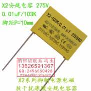 供应X2安规电容223k275脚距10黄色方形塑壳0.022uf
