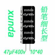 47uf400v卧式铝电解电容节能灯led灯细长铅笔型1040