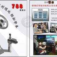 便携式汽车驾驶训练机价格供应商图片