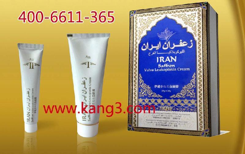 伊朗白斑膏价格|批发|报价_一呼百应移动站
