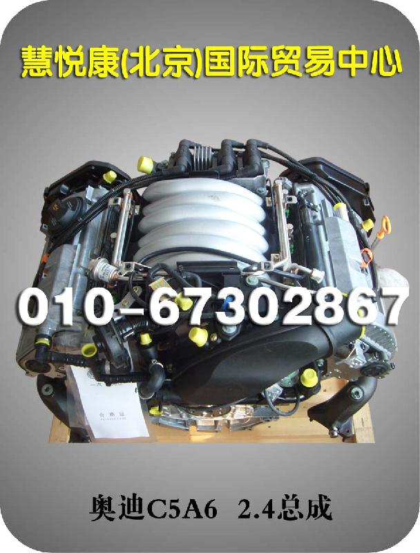 奥迪发动机 奥迪C5A6总成图片高清图片