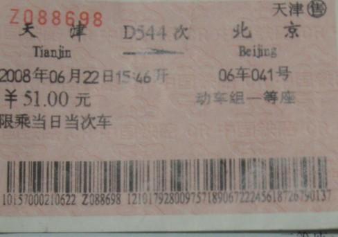 从北京到山西侯马能往返火车票吗_山西