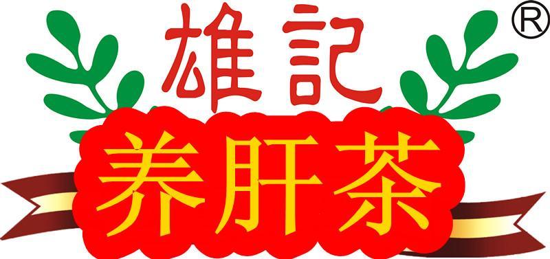 海丰县城雄记茶叶加工厂