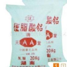 供应经销硬脂酸铝