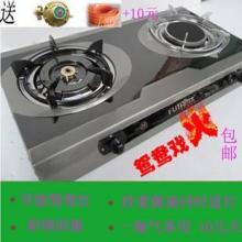 节能+红外线 台式双灶 台式炉具 节能燃气灶 鸳鸯头 双炉具灶节批发