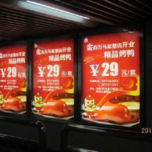 供应地铁广告/北京地铁广告代理