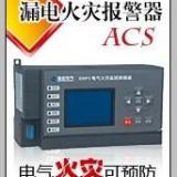 供应剩余电流火灾监控报警器 全中文液晶显示 导轨安装