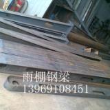 供应长春异型钢梁加工/专业长春异型钢梁加工供应商