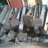供应宁波异型钢梁加工/专业宁波异型钢梁加工供应商/宁波异型钢梁加工生