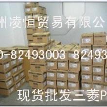 广州供应三菱PLC.三菱电机中国官网变频器PLC全系列产品.三菱批发