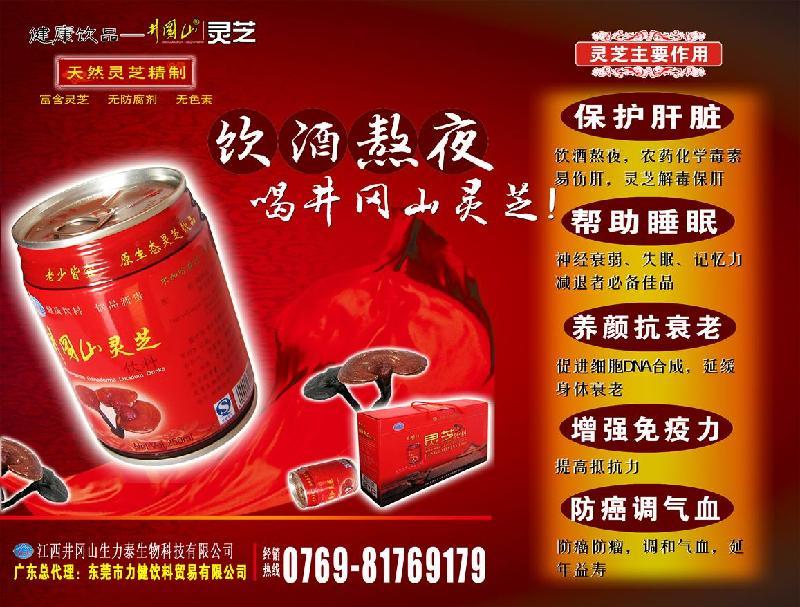 东莞市力健饮料贸易有限公司