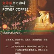 供应补肾壮阳男士咖啡咖啡生力咖啡