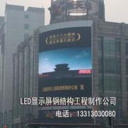 北京LED显示屏钢结构工程生产公司图片
