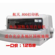 2手24针平推打印机图片