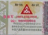 天津洗铝纸标签-为产品去伪保真