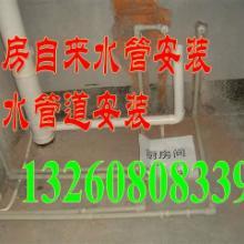 供应南京建邺区云锦路维修水管漏水 自来水管安装改造