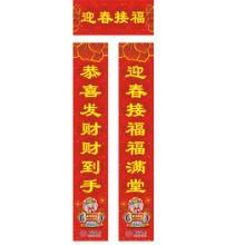 供应春联厂家池州广告春联生产福字银行大礼包印制批发