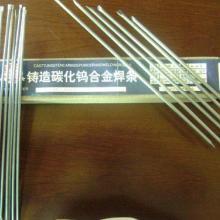 株洲特种焊条D286B铁路钢轨堆焊焊条EDMn-B-16焊条,转图片