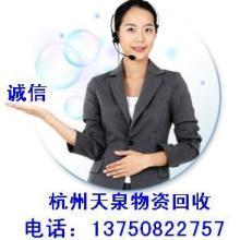 杭州厨房设备回收C杭州厨房设施回收C杭州回收厨房设备