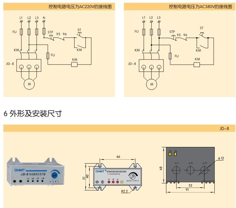 正泰电动机综合保护器jd 8图片 正泰电动机综合保护器jd 8样板图 正泰