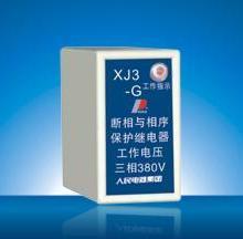 供应XJ3-G断相与相序保护继电器,相序保护继电器广州代理商,继电器图片