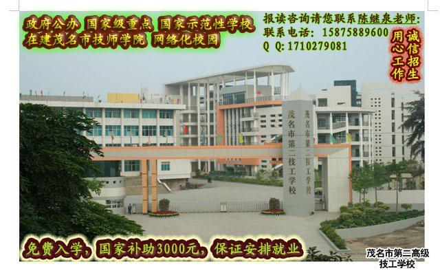 茂名市第二高级技工学校(原茂名二技)