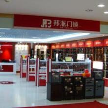 供应北京日用五金加盟邦派门锁中国著名