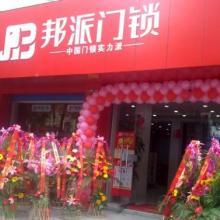供应北京日用五金专卖邦派门锁中国著名