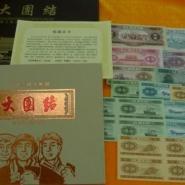 第二套人民币大团结图片
