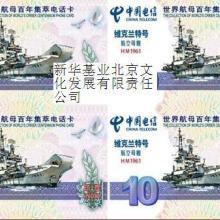 中国航母电话卡