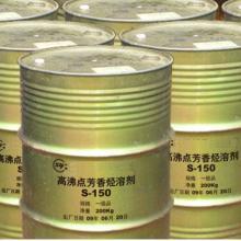 供应高沸点S-100A芳香烃溶剂批发
