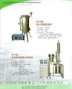 多功能洗油仪生产图片