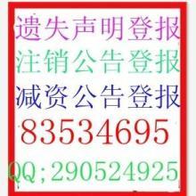 供应报纸中国国门时报刊登车辆随身检验单报社电话