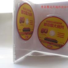 供应山东青岛光盘包装光盘盒包装光盘纸袋印刷包装批发