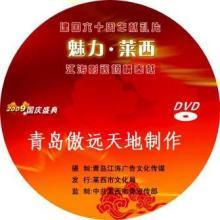 青岛光盘盘面印刷 光盘面喷绘 打印光盘