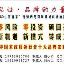 深圳服务行业加盟__深圳最好的家政行业加盟【佳居乐】批发