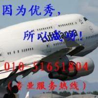 北京到乔普林特价机票