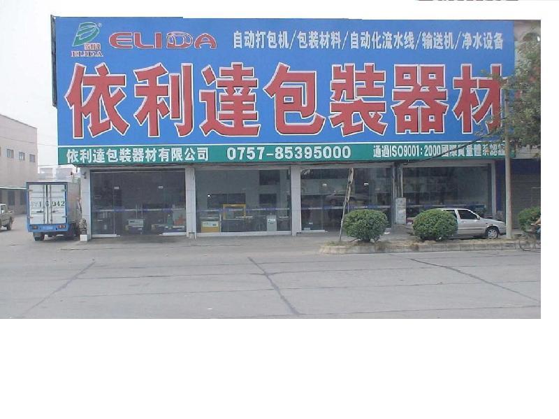 依利达包装器材公司(封罐机事业部)