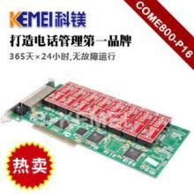 供应:(单PCI卡支持16路电话线)客服管理软件批发