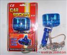 供应汽车装潢内饰用品车用插座C
