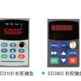供应易驱变频器面板ED3100变频器面板延长线键盘托