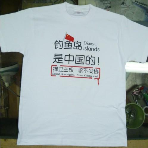 供应青岛海志源个性文化衫