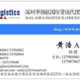 供应深圳UPS快递电话国际货运深圳灏航国际货运代理