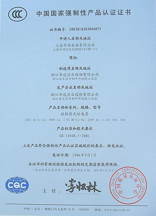 汽车3c证书模板