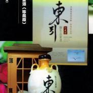 东引陈年高粱酒珍藏酒图片